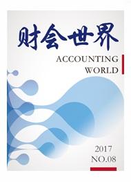 《财会世界》电子书(2017年第8期)