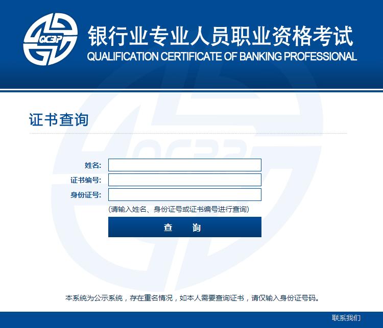 上半年银行初级证资格证书查询入口