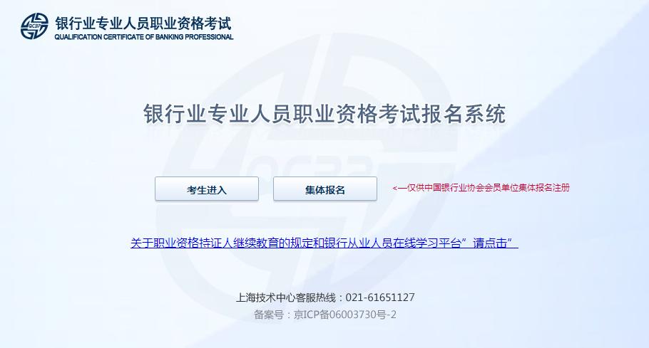 中华会计网校 银行职业资格 考试动态 准考证 > 正文   根据《2018年