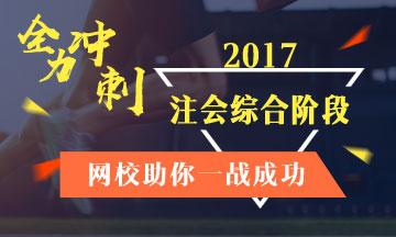 2017注会综合阶段冲刺专题