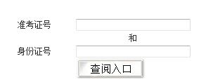 2017年江西高级经济师考试成绩查询入口