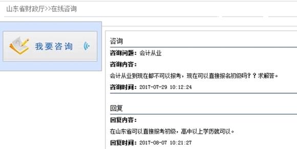 安徽省会计从业考试_《会计法》修订工作启动 两省财政厅明确会计从业考试取消 ...