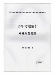 2018中级财管历年解析