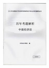2018中级经济法历年解析