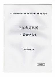 2018中级实务历年解析