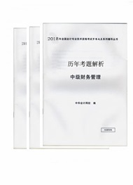 2018中级职称三科历年考题解析