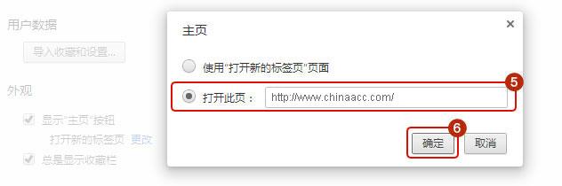 如何把中华会计网校设为世界之窗浏览器主页