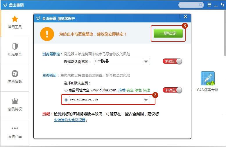 如何用金山毒霸把中华会计网校锁定为主页