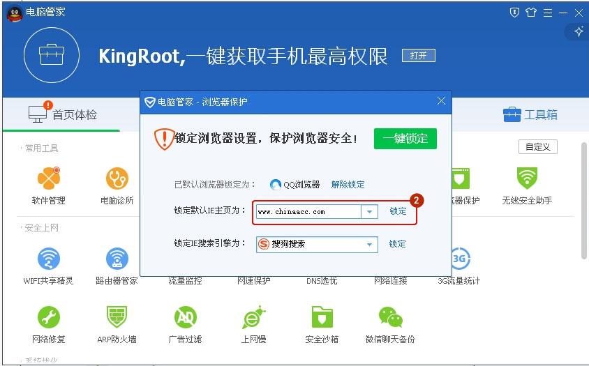 如何用qq管家把中华会计网校锁定为主页