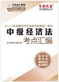"""2018年中级会计职称《经济法》""""梦想成真""""系列丛书考点汇编电子书"""