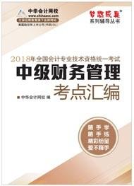 """2018年中级会计职称《财务管理》""""梦想成真""""系列丛书考点汇编电子书"""