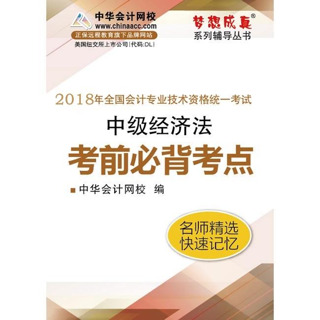 """2018年中级会计职称《经济法》""""梦想成真""""系列考前必背考点电子书"""