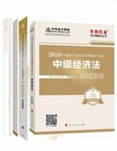 """2017年中级会计职称经济法""""梦想成真""""系列丛书五册通关"""