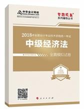 """2017年中级会计职称经济法""""梦想成真""""系列丛书全真模拟试卷"""