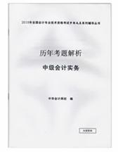 """2017年中级会计职称中级会计实务""""梦想成真""""系列丛书历年考题解析"""