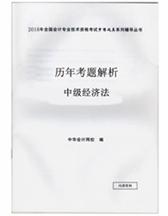 """2017年中级会计职称经济法""""梦想成真""""系列丛书历年考题解析"""