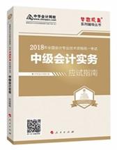 """2017年中级会计职称中级会计实务""""梦想成真""""系列丛书应试指南"""