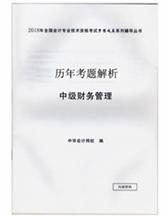 """2017年中级会计职称财务管理""""梦想成真""""系列丛书历年考题解析"""