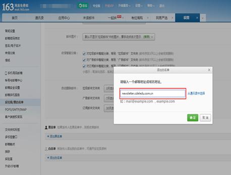 中华会计网校邮箱白名单