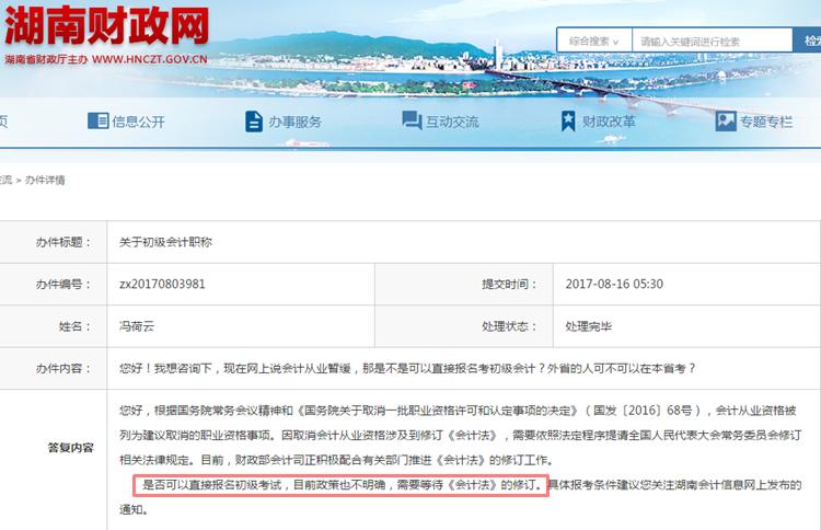 2019一建报名时间&湖南财政网:2018年初级会计职称报考条件《会计法》修订后公布
