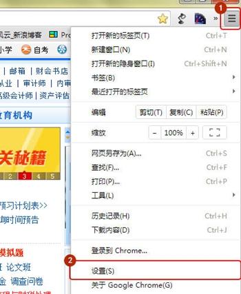 如何把中华会计网校设为谷歌浏览器主页