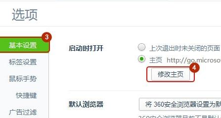 如何把中华会计网校设为360浏览器主页
