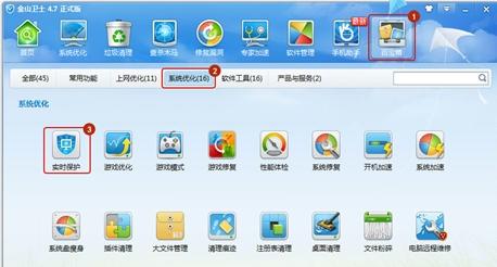 如何用金山卫士把中华会计网校锁定为为主页