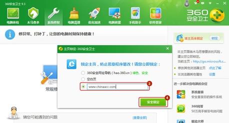 如何用360卫士把中华会计网校锁定为主页