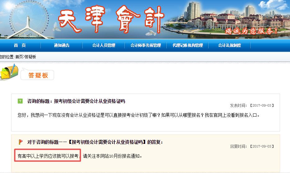 初级职称需要什么学历&天津会计网:高中毕业学历即可报名初级职称 预计11月份报名