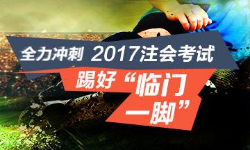 2017注会冲刺专题