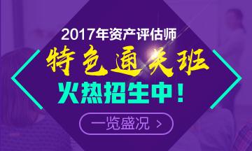 2017资产评估师特色通关班热招