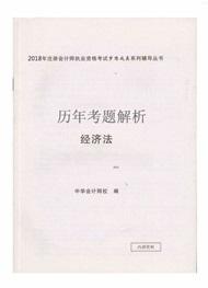 2018注会历年试题-经济法