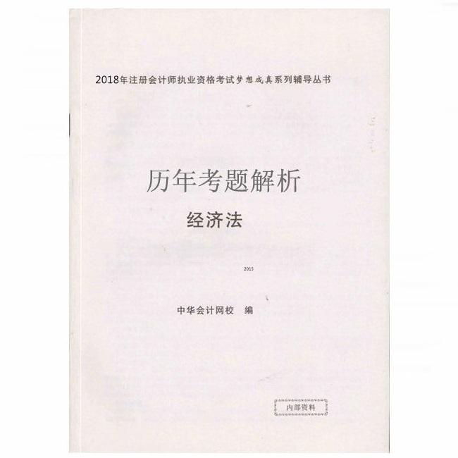 """2018年注册会计师《经济法》""""梦想成真""""系列考题解析(免费赠送 自付邮费)"""