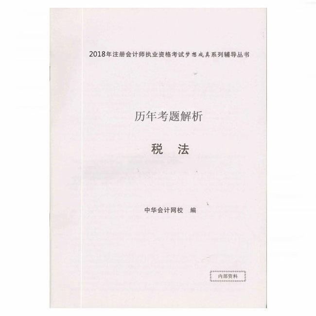 """2018年注册会计师《税法》""""梦想成真""""系列考题解析(免费赠送 自付邮费)"""
