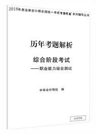 """2018年注册会计师综合阶段""""梦想成真""""系列丛书考题解析(免费赠送 自付邮费)(预订)"""