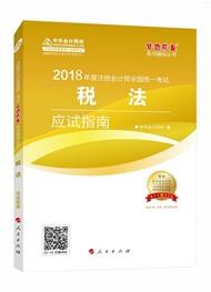 2018注会税法应试指南