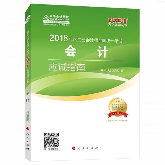2018年注册会计师 会计 梦想成真 系列应试指南 预订