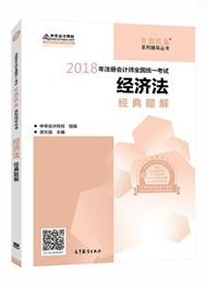 """2018年注册会计师《经济法》""""梦想成真""""系列经典题解+官方教材(预订)"""