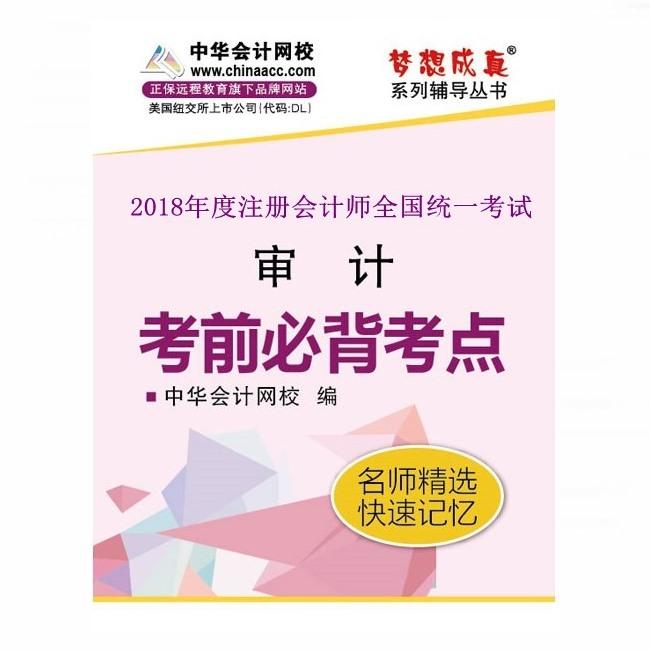 """2018年注册会计师《审计》""""梦想成真""""系列考前必背考点电子书"""