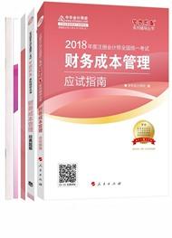 2018财务成本管理五册通关+考试教材