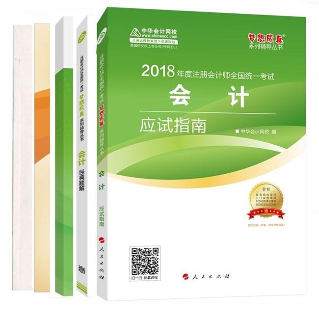 2018年注册会计师 会计 梦想成真 系列五册通关 预订