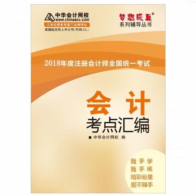 """2018年注册会计师《会计》""""梦想成真""""系列丛书考点汇编电子书"""
