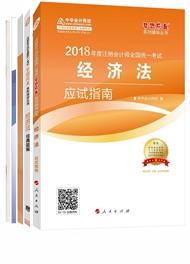 2018经济法五册通关+考试教材