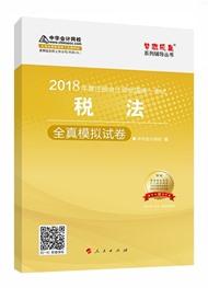 2018注会税法模拟试卷