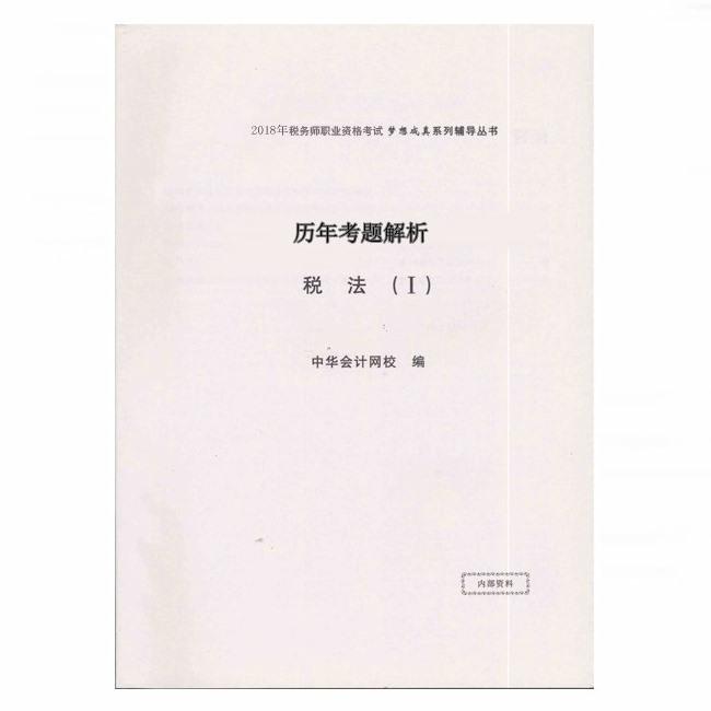 """2018年税务师《税法一》""""梦想成真""""系列历年考题解析(免费赠送 自付邮费)"""