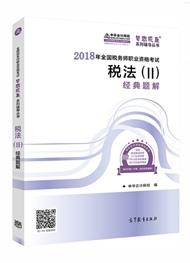 """2018年税务师《税法二》""""梦想成真""""系列经典题解+官方教材(预订)"""