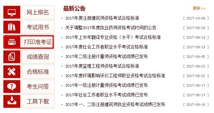 2017年初中级经济师考试准考证打印入口