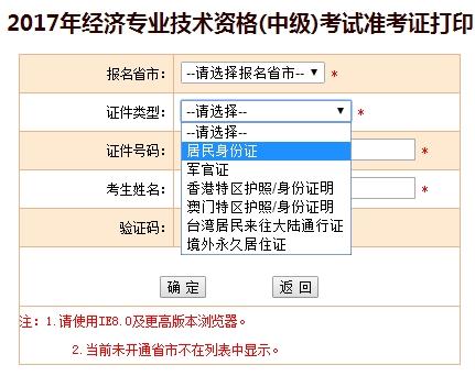 经济师准考证打印证件要求