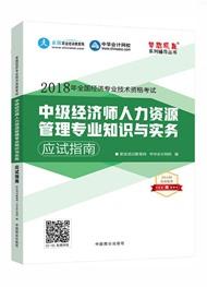 2018中级人力资源管理专业知识与实务应试指南