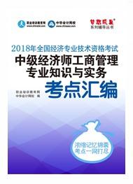 2018中级工商管理专业知识与实务考点汇编电子书